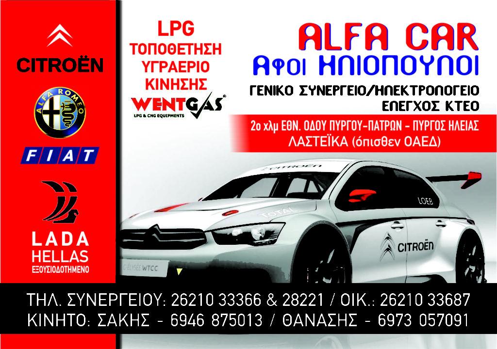 ALFA CAR - Αφοι Ηλιόπουλοι