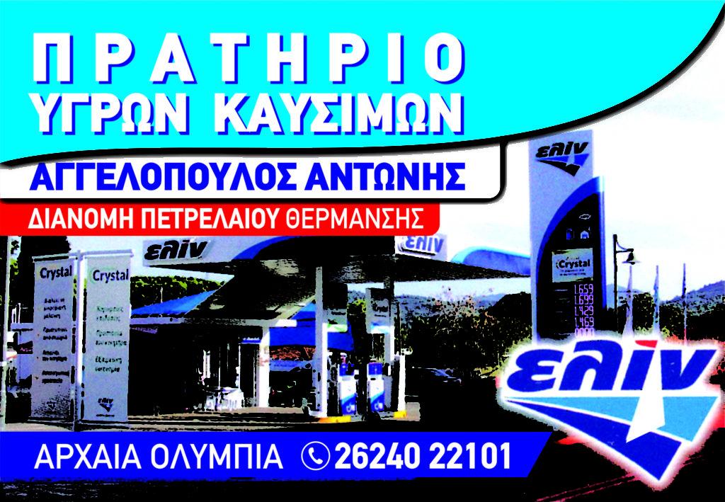 ΕΛΙΝ -ΠΡΑΤΗΡΙΟ ΥΓΡΩΝ ΚΑΥΣΙΜΩΝ - Αγγελόπουλος