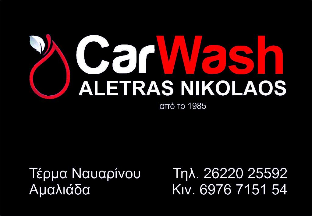 CAR WASH - Αλετράς Νικόλαος