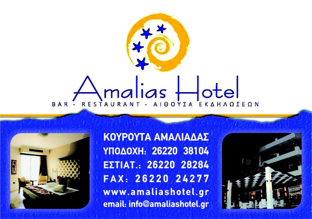 Amalias Hotel - Κουρούτα