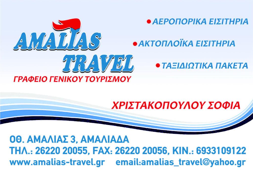 Amalias Travel