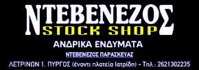 Ντεβενέζος Stock Shop