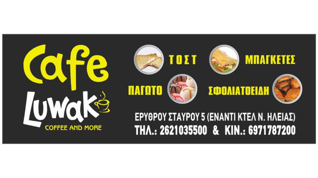 Cafe Luwak