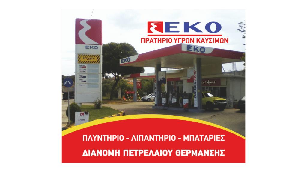 ΕΚΟ Πρατήριο Υγρών Καυσίμων