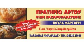 Πρατήριο Άρτου - Είδη Ζαχαροπλαστικής Βούλα Μάργαρη