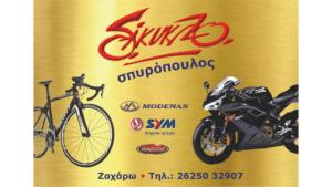 Δίκυκλο Σπυρόπουλος