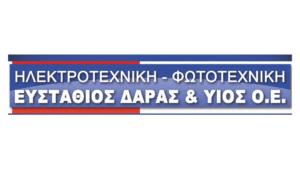Ηλεκτροτεχνική - Φωτοτεχνική Ευστάθιος Δάρας & Υιός Ο.Ε.
