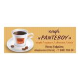 Καφέ Ραντεβού