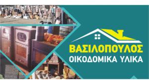 Οικοδομικά Υλικά Βασιλόπουλος