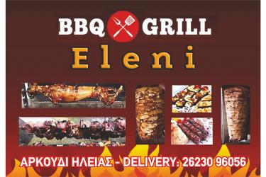 BBQ GRILL - Eleni