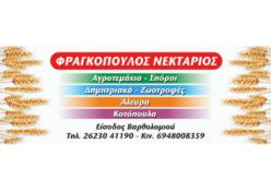 Ζωοτροφές Φραγκόπουλος