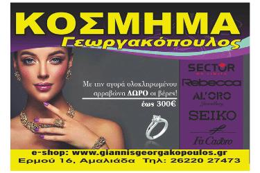 Γεωργακόπουλος Κόσμημα