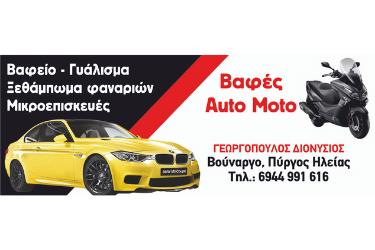 Βαφές Auto Moto - Γεωργόπουλος