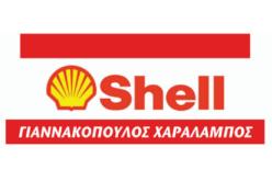 Shell - Γιαννακόπουλος