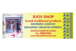 Ήλιος Shop