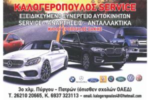 Καλογερόπουλος Service