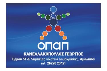 ΟΠΑΠ Αμαλιάδα - ΚΑΝΕΛΛΑΚΟΠΟΥΛΟΣ