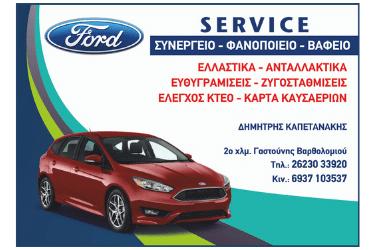 Ford Service Καπετανάκης