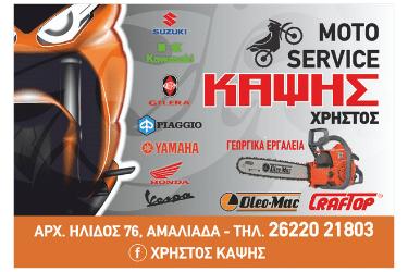 Moto Service Καψής