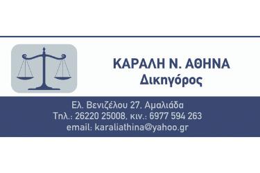 Καραλή Ν. Αθηνά - Δικηγόρος