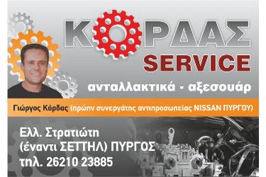 Κόρδας Service