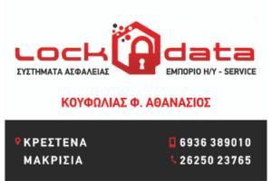 Lock Data - Κουφωλιάς