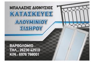 Κατασκευές Αλουμινίου και Σιδήρου - ΜΠΑΛΑΣΗΣ