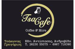 Tsa Cafe - Ανδραβίδα