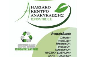 Ηλειακό Κέντρο Ανακύκλωσης - ΤΣΙΠΟΛΙΤΗΣ Ε.Ε.