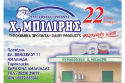 Τυροκομικά Προϊόντα - ΜΠΙΛΙΡΗΣ
