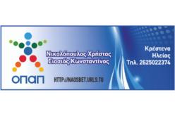 ΟΠΑΠ Κρέστενα - ΝΙΚΟΛΟΠΟΥΛΟΣ & ΣΙΟΣΙΟΣ