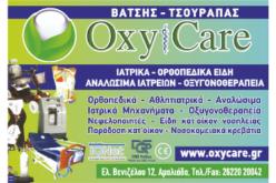 OxyCare - ΒΑΤΣΗΣ & ΤΣΟΥΡΑΠΑΣ