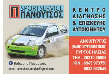 SportService - ΠΑΝΟΥΤΣΟΣ