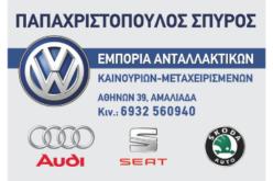 Εμπορία Ανταλλακτικών Αυτοκινήτου - ΠΑΠΑΧΡΙΣΤΟΠΟΥΛΟΣ