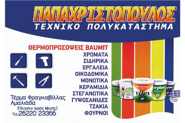 Tεχνικό Πολυκατάστημα - ΠΑΠΑΧΡΙΣΤΟΠΟΥΛΟΣ