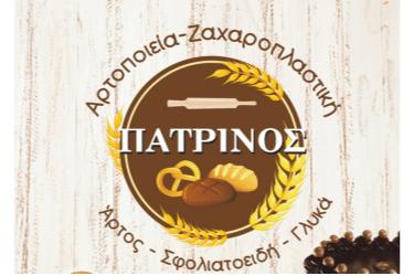 Αρτοποιεία - Ζαχαροπλαστική ΠΑΤΡΙΝΟΣ