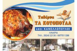 Ταβέρνα Τα Κοτόπουλα - ΑΦΟΙ ΚΑΝΕΛΛΟΠΟΥΛΟΙ