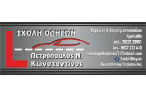 Σχολή Οδηγών - ΠΕΤΡΟΠΟΥΛΟΣ
