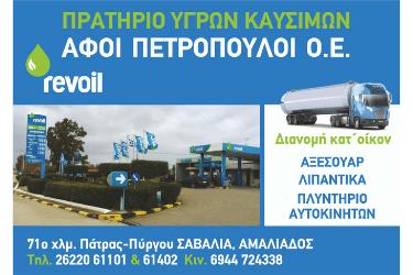 Revoil - ΑΦΟΙ ΠΕΤΡΟΠΟΥΛΟΙ