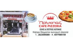 Πρίγκιπας Cafe - Pizzeria