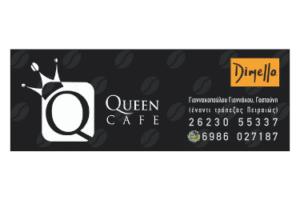 Queen Cafe - Γαστούνη