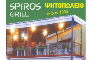Spiros Grill Ψητοπωλείο