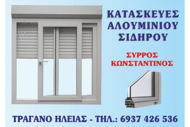 Κατασκευές Αλουμινίου - Σιδήρου - ΣΥΡΡΟΣ