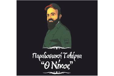 """Παραδοσιακή Ταβέρνα """"Ο Νίκος"""""""
