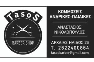Tasos Barber Shop