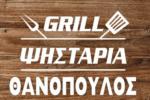 Grill-Ψησταριά ΘΑΝΟΠΟΥΛΟΣ