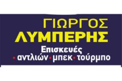 Turbo Diesel Service - ΛΥΜΠΕΡΗΣ