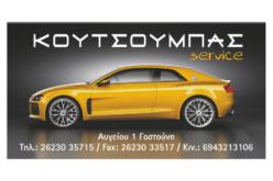ΚΟΥΤΣΟΥΜΠΑΣ Service
