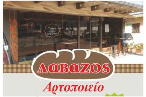 ΛΑΒΑΖΟΣ - Αρτοποιείο