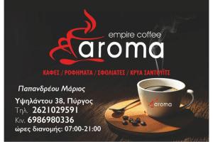 AROMA CAFE | Πύργος